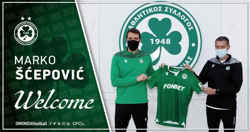 Marko Scepovic signed with Omonia FC